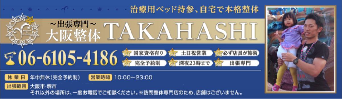 大阪整体TAKAHASHI